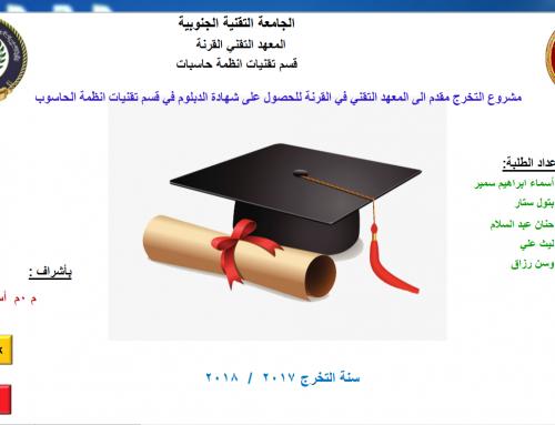 المشروع الفائز في المؤتمر الطلابي الخامس لبحوث الطلبة