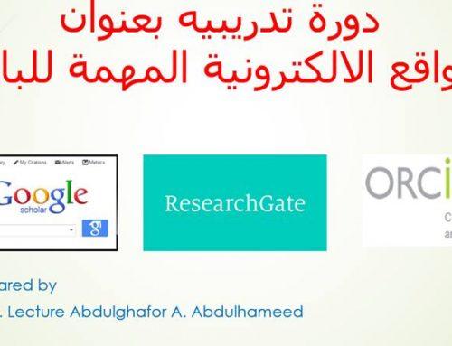 المعهد التقني في القرنة يقيم دورة بعنوان المواقع الإلكترونية المهمة للباحث